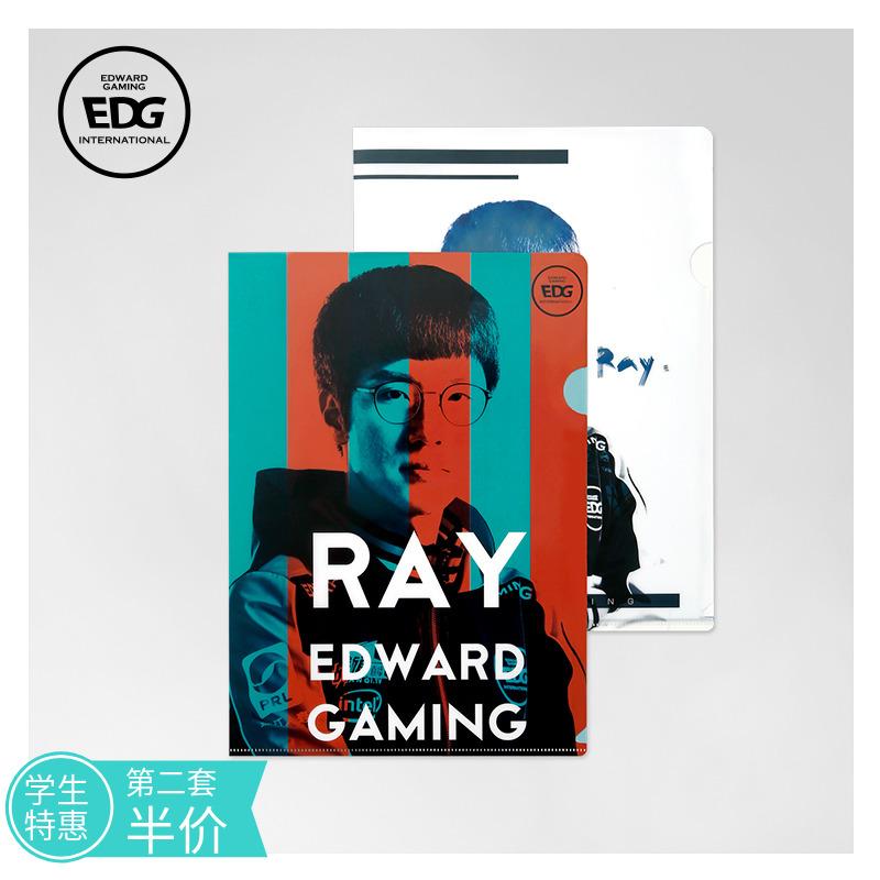 EDG官方店 Ray�乳_式文件�A全志愿周��n案袋