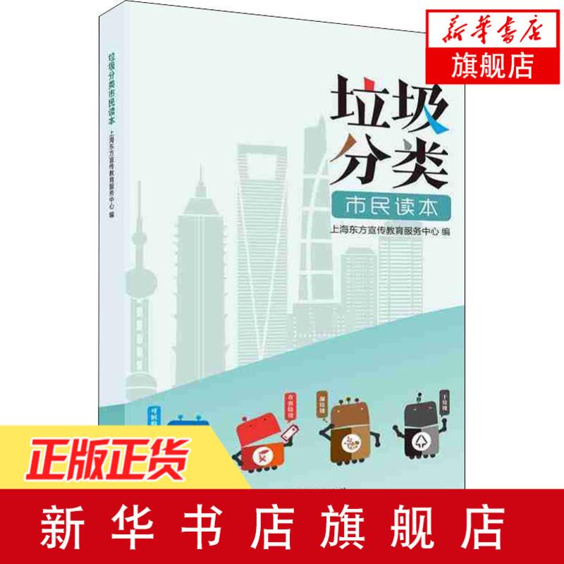 垃圾分类市民读本 上海东方宣传教育服务中心组织专家撰写 绿化和市容管理局相关专家审定 生活垃圾分类指南 干垃圾湿垃圾环保科普