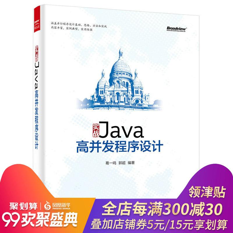 实战Java高并发程序设计 葛一鸣【新华书店官方正版】java设计模式 语言程序设计基础教程 java从入门到精通 计算机编程基础