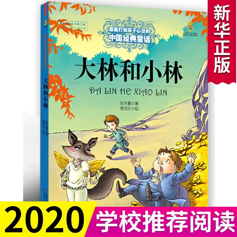 大林和小林 张天翼著 中国少年儿童出版社 能打动孩子心灵的中国经典童话 儿童阅读故事书课外阅读书籍 新华书店畅销图书籍