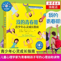 我的青春期 青少年心灵成长指南 美国心理学会情绪管理自助读物 8-16岁中小学心理健康教育书籍 与父母和解 青少年心理疏导书 正版