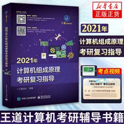 正版 2021年计算机组成原理考研复习指导 计算机考研2021  王道考研2021计算机考研书籍 王道408数据结构操作系统书 新华书店书籍