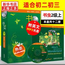 书虫初二初三二级上2级上共12册附Mp3光盘书虫系列英语阅读牛津英汉双语读物初中版英语读物初中版中英文对照小说