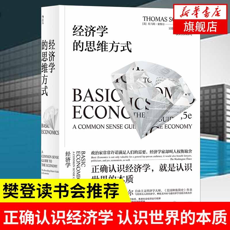 Экономическая литература Артикул 575331843738