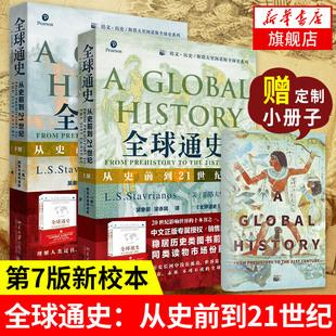 【赠定制小册子】全球通史 上下全2册 从史前到21世纪 斯塔夫里阿诺斯著作 第7版新校本 北京大学出版社 世界历史新华正版书籍
