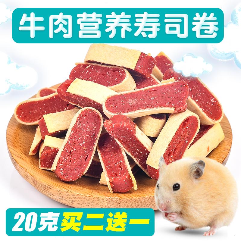 小宠仓鼠营养牛肉寿司卷金丝熊刺猬兔子粮食喜爱零食仓鼠用品套餐
