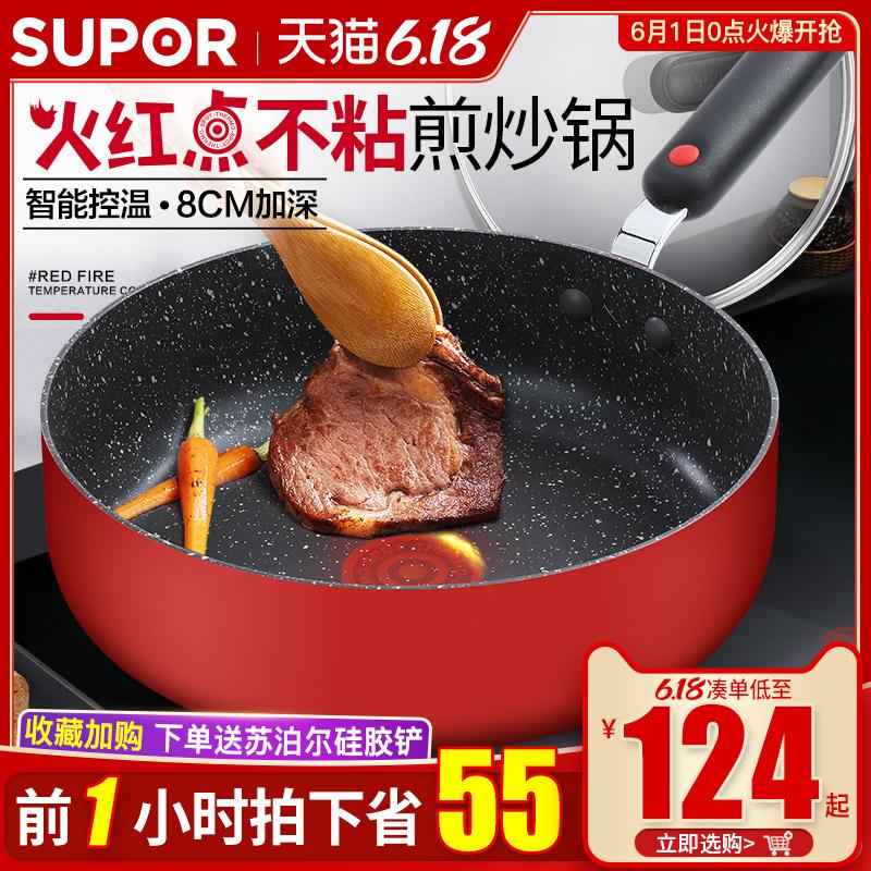 苏泊尔Bingo系列平底锅不粘锅麦饭石烙饼煎炒两用火红点不沾煎锅