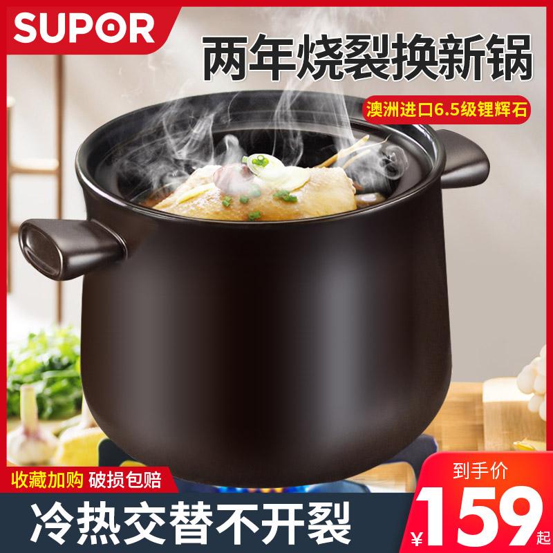 苏泊尔炖锅煲汤家用陶瓷煤气灶