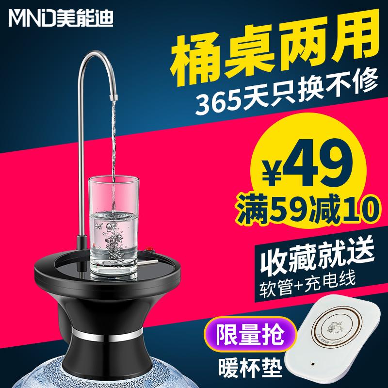 桶装水抽水器电动出水器家用纯净水桶压水器矿泉水桶自动上水器吸