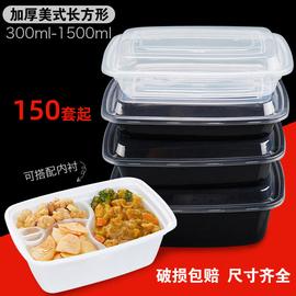 美式高档长方形750/1000ml打包盒快餐便当汤碗加厚外卖饭盒150套图片