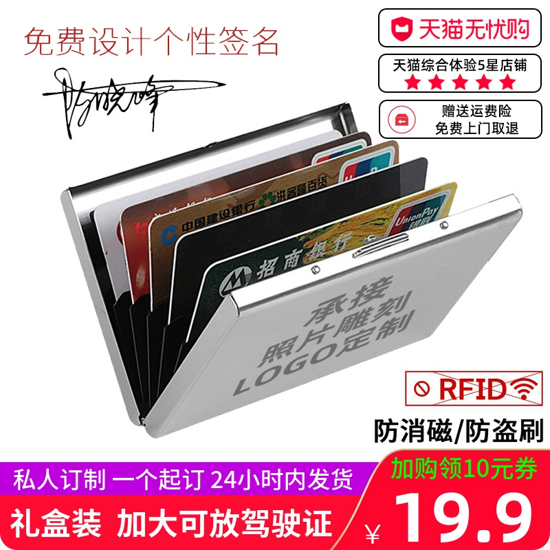 Anti theft brush metal card bag men's ultra thin anti degaussing small bank card sleeve clip women's card box for driver's license