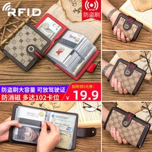 Anti theft swipe card bag ultra thin female delicate small male anti demagnetization large capacity high-grade driver's license bank card jacket