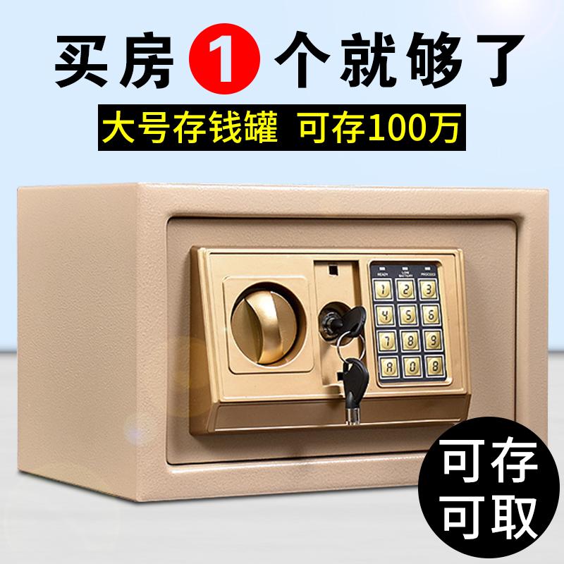 热销1033件有赠品创意抖音大人用储蓄盒网红家用保险柜小密码箱大容量存钱罐不可取