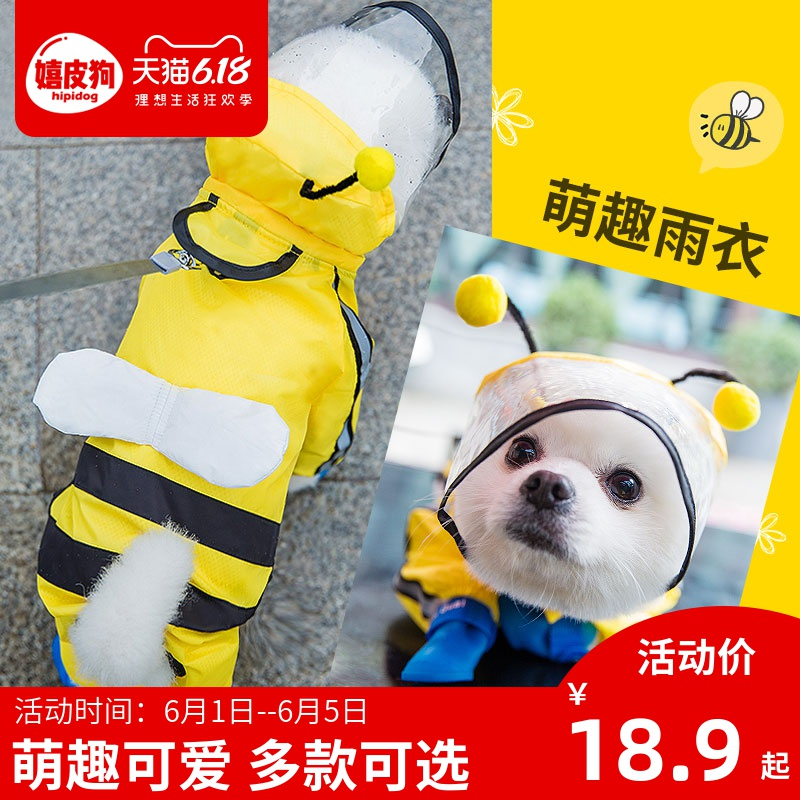 Puppy dog raincoat four feet waterproof full package Teddy raincoat pet rainy day clothes small and medium-sized dog than Xiong Bomei