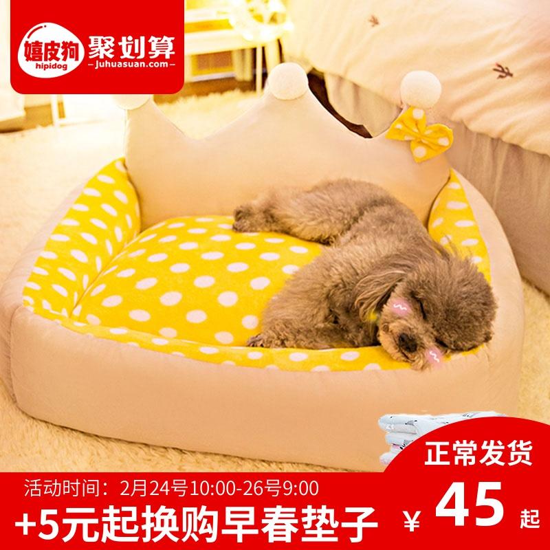 网红狗窝四季通用可拆洗猫窝狗床垫子冬天保暖小型犬泰迪宠物用品