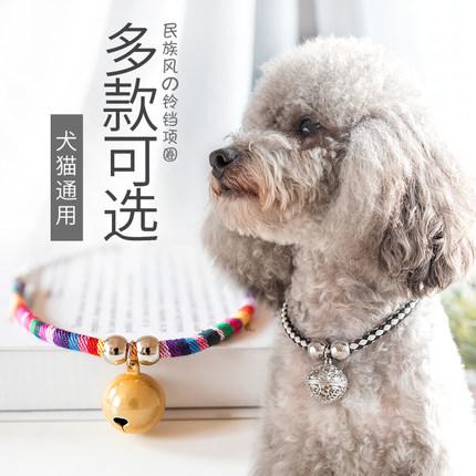 狗狗铃铛宠物猫项圈狗铃铛泰迪比熊饰品项链小型犬领结猫咪狗用品