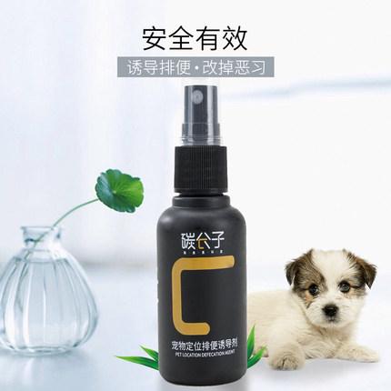 狗狗诱导剂50ml大小便碳分子排便拉屎尿尿定位除菌训厕宠物用品