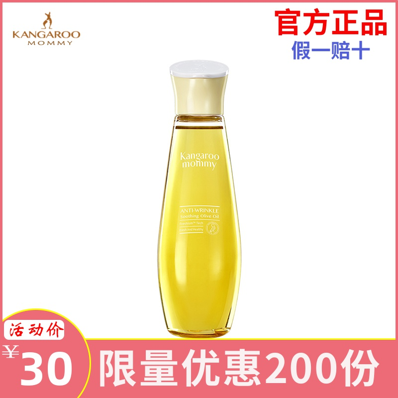 袋鼠妈妈孕妇橄榄油淡化滋润纹预防