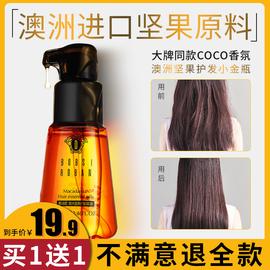 摩洛哥护发精油头发女修复改善干枯毛躁卷发防毛躁护柔顺发油发膜图片
