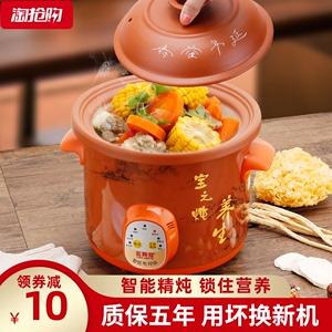 领3元券购买全自动养生煲陶瓷紫砂家用煮粥汤锅