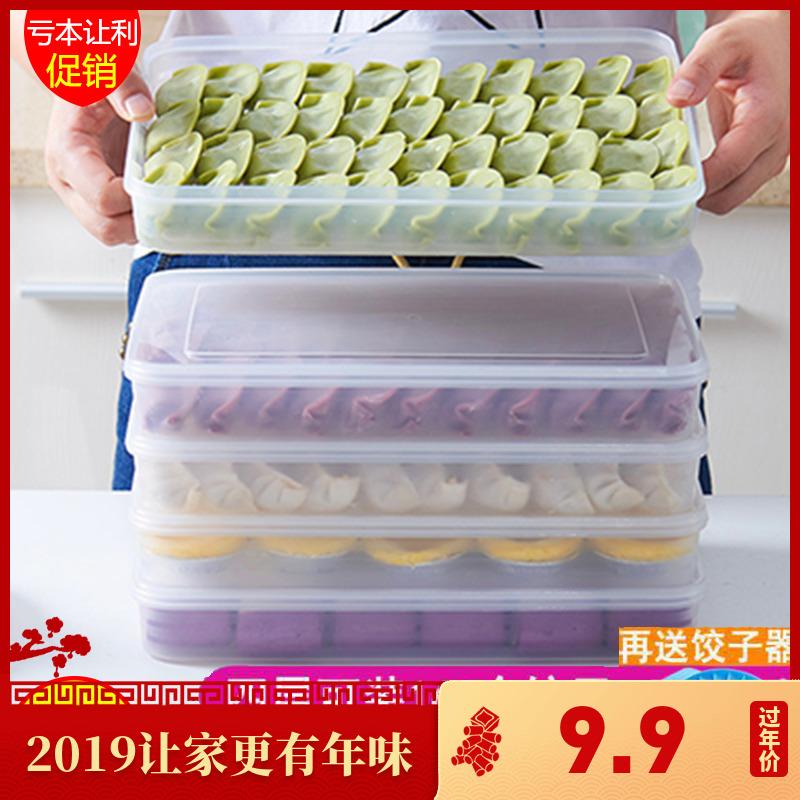 饺子盒冷冻冻饺子无分格速冻保鲜冰箱收纳盒多层家用神器水饺托盘