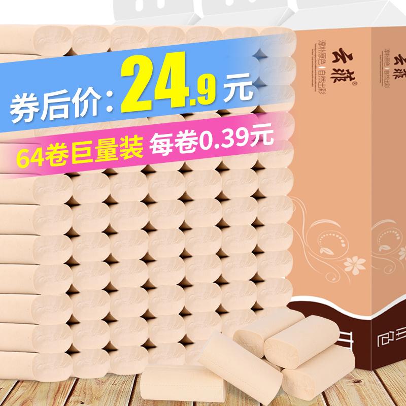 每卷0.39云菲64本色家用整箱卷筒纸
