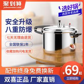 双喜家用燃气电磁炉通用小型防爆老式煤气天然气20cm高压锅压力锅图片