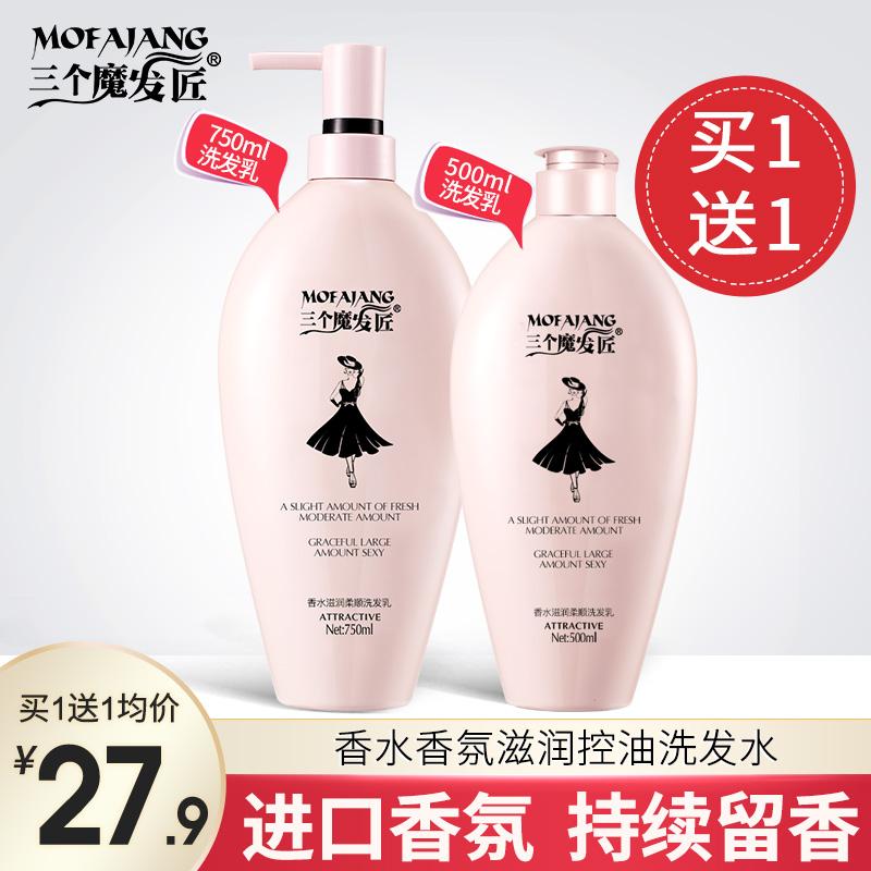 黑裙洗发水持久留香味男女去屑止痒洗头发膏控油蓬松小护发素套装