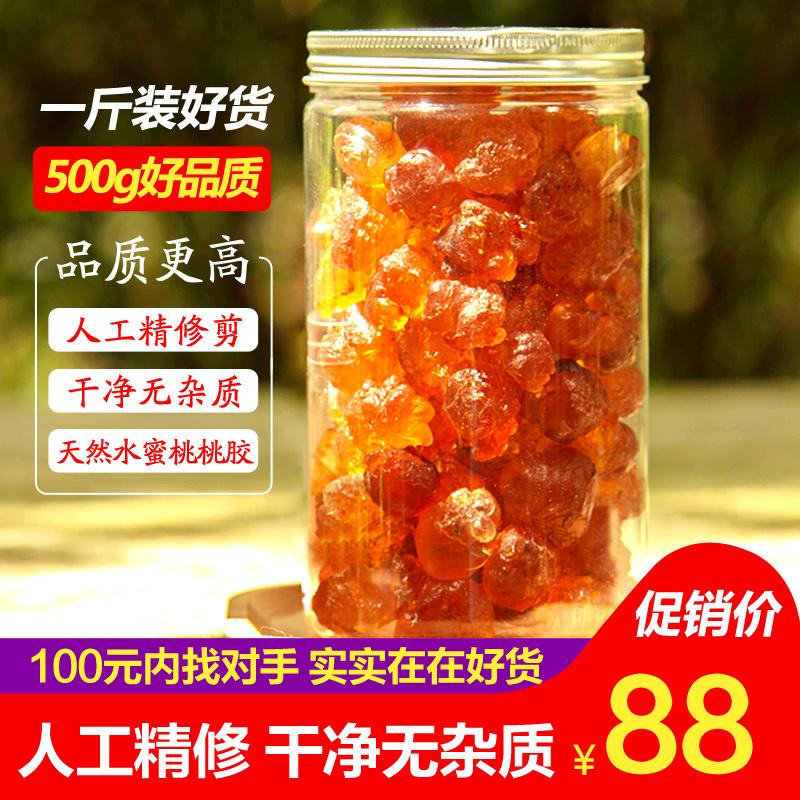 云南天然野生桃胶食用桃胶500g水蜜桃桃花泪桃树胶特级一斤无杂质