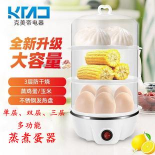 克美帝单层双层三层煮蛋器 家用蒸蛋器 350W 不锈钢底盘 自动断电
