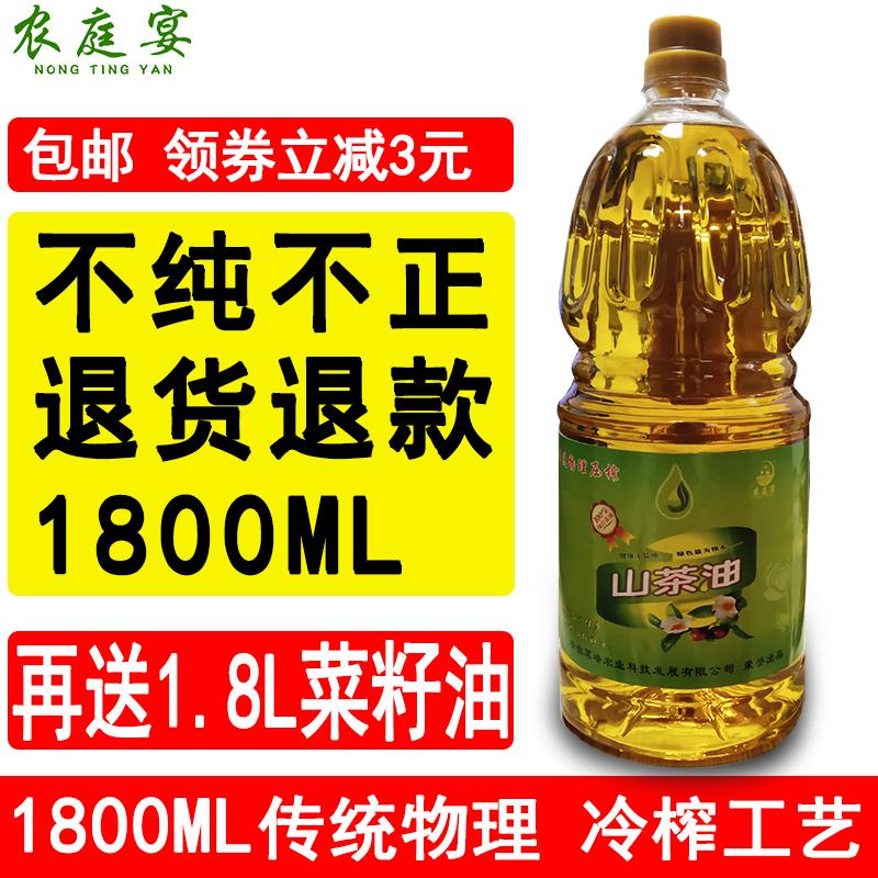 调味油单瓶3.5斤 1.8L装农家纯正天然山茶籽油粮油月子食用山茶油