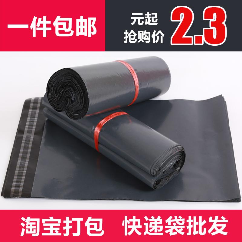 Бесплатная доставка по китаю [快递袋子] оптовые продажи серый утепленный 28 42 38 52 водонепроницаемый [打] пакет [装物流袋] оптовые продажи [定制]