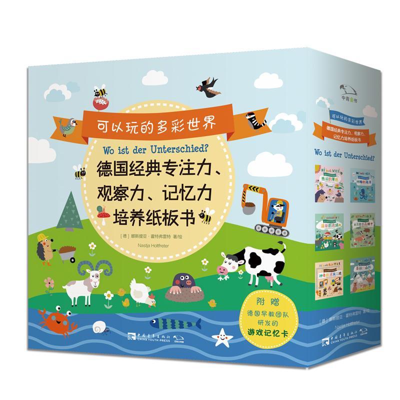 【开学季】正版 可以玩的多彩世界 (德)娜斯提亚·霍特弗雷特 著、绘;中青文 译 少儿礼品书 少儿 中国青年出版社 正版图书