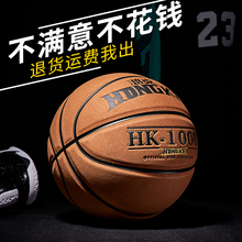 Basketball, cowhide, dermal feel, outdoor adult and adolescent wear-resistant No. 7 Basketball students in authentic cement field competitions