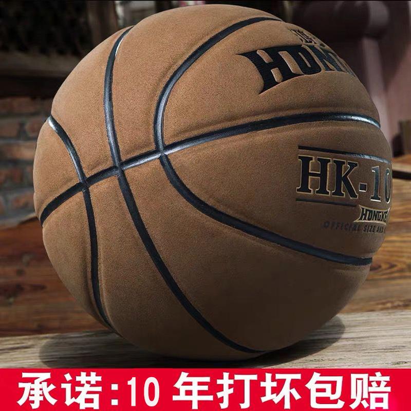 鸿克成人比赛牛皮手感室外5号篮球
