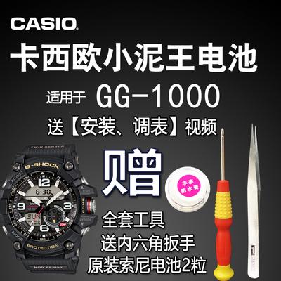 卡西欧G-SHOCK原装手表电池 小泥王GG-1000 1035 电子 5476 CASIO