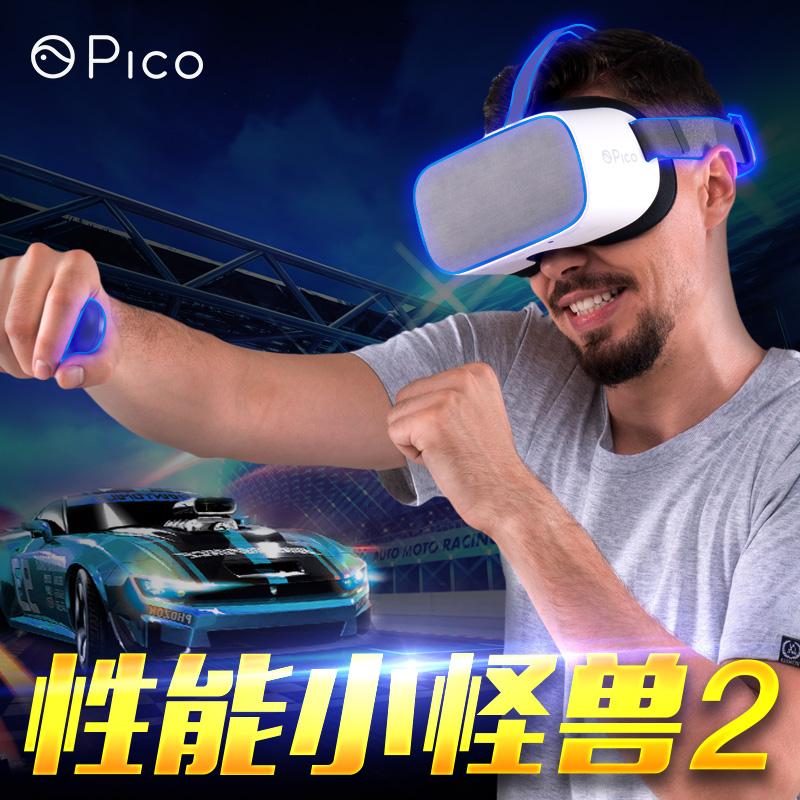 Pico小怪兽2 VR眼镜一体机家庭室内虚拟现实体感游戏4k视频ar眼睛