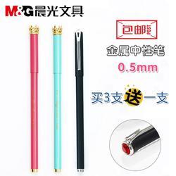 晨光AGPA6901金属中性笔皇冠黑色水笔办公笔碳素笔优品笔杆学生用买3支送一支6901黑色金属笔