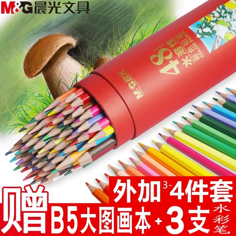 晨光彩色铅笔水溶性彩铅36色48色画笔彩笔专业画画套装手绘成人72色初学者绘画儿童铅笔批发款24油性学习用品