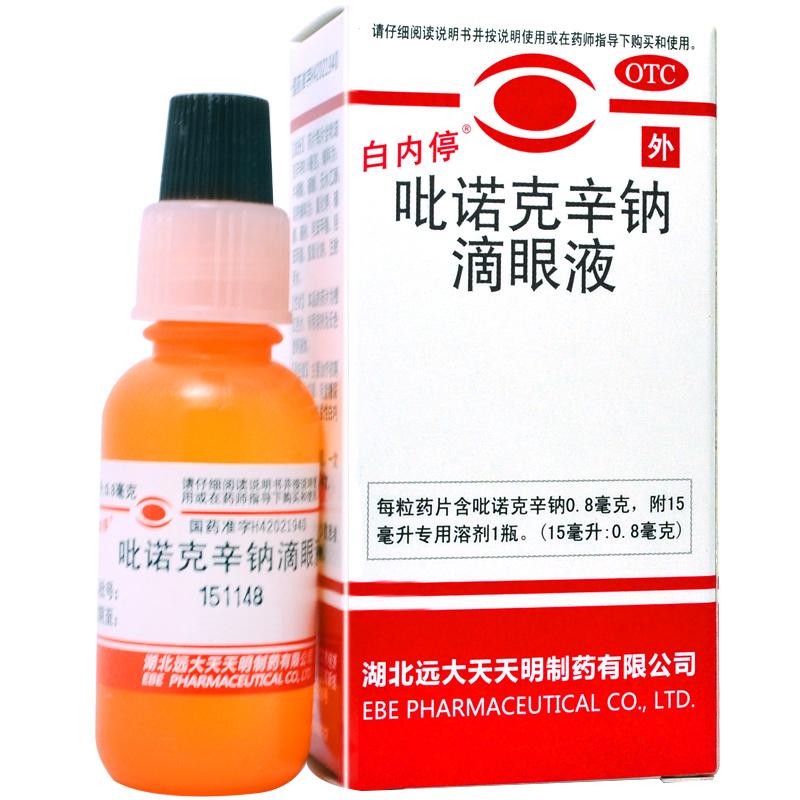 ピロノキシンナトリウム点眼液15 ml初期高齢性白内障の視力が低下して目が疲れます。