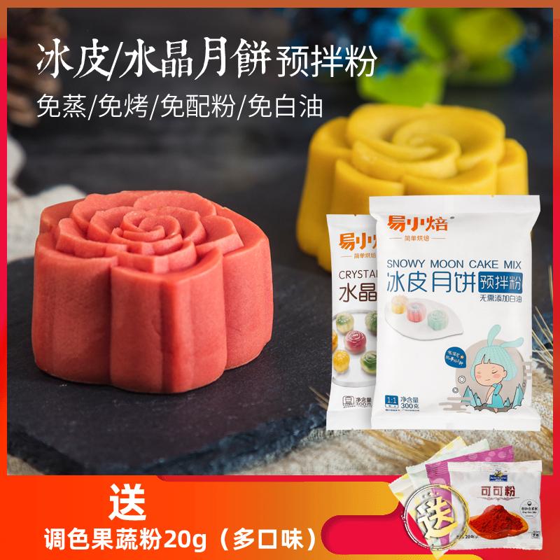易小焙水晶冰皮月饼预拌粉免蒸diy自制中秋月饼皮专用粉制作材料