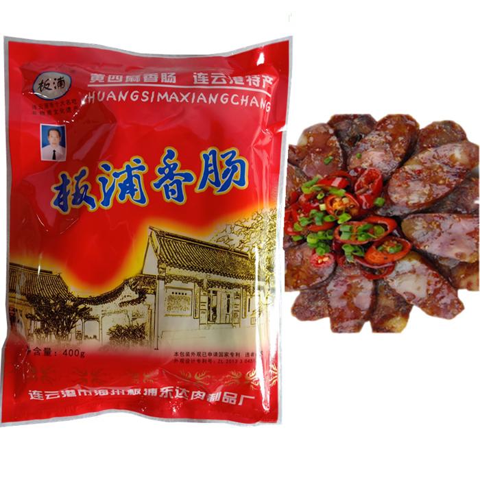 连云港特产黄四麻 板浦香肠400克真空袋装 猪肉江浙沪皖包邮