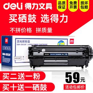 得力2612A硒鼓适用于惠普m1005硒鼓hp laserjet1020 1020plus佳能lbp2900打印机粉盒HP1005墨盒 Q2612A易加粉图片
