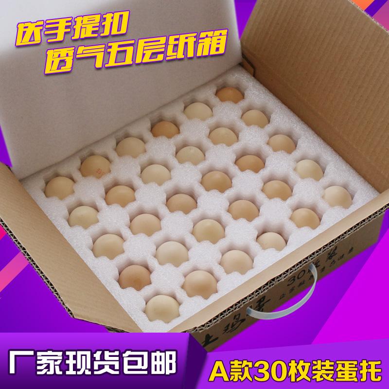 珍珠棉鸡蛋托30枚装防震泡沫快递包装盒箱草土鸡蛋礼品盒定做包邮