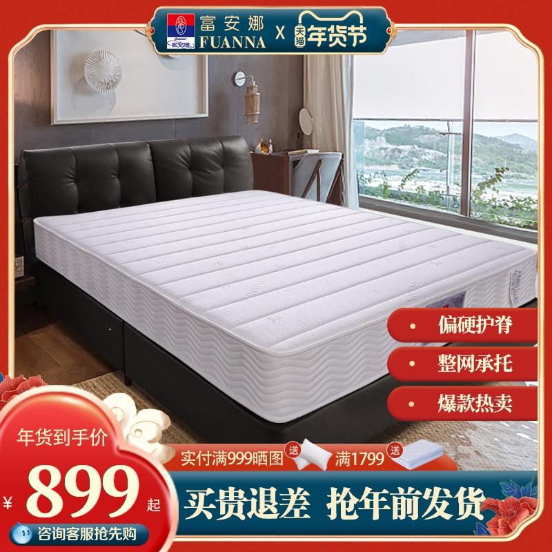 富安娜弹簧床垫1.5米1.8席梦思双人软硬两用经济型儿童椰棕垫1.2m