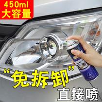 汽车大灯修复液车灯翻新工具套装速亮抛光划痕修复裂纹自喷液正品