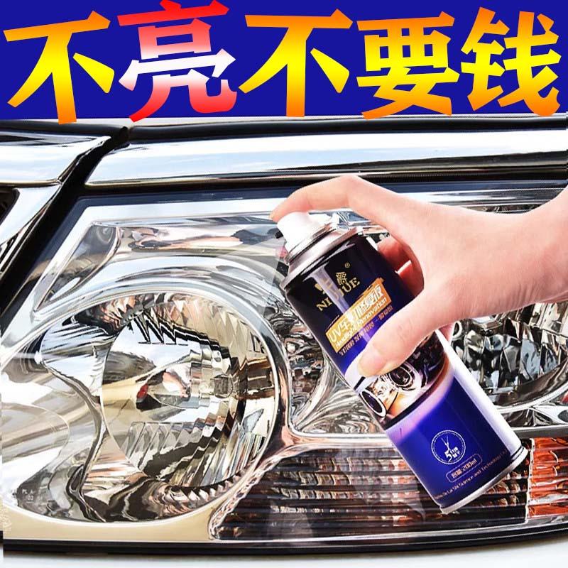 汽车大灯翻新修复液工具套装车灯划痕裂纹去黄清洗灯罩速亮抛光剂
