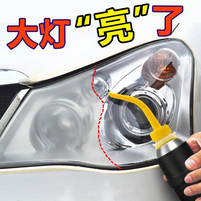 汽车大灯清洗翻新修复工具套装设备车灯修复液划痕发黄速亮雾化杯