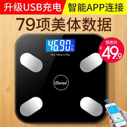智能体脂秤电子称家用精准小型体重秤连手机测脂肪专业人体称重计