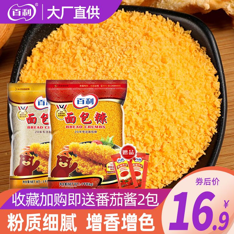 百利面包糠商用油炸香酥炸鸡粉大包装裹粉脆皮香蕉鸡排金黄色1KG